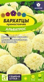 Цветы Бархатцы Альбатрос/Сем Алт/цп 0,1 гр.