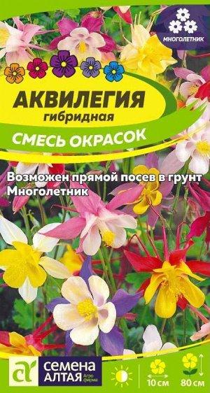 Цветы Аквилегия Смесь Окрасок гибридная/Сем Алт/цп 0,15 гр. многолетник