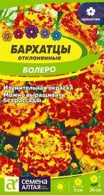 Бархатцы Болеро махровые/Сем Алт/цп 0,3 гр.