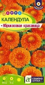 Календула Абрикосовая красавица/Сем Алт/цп 0,5 гр.