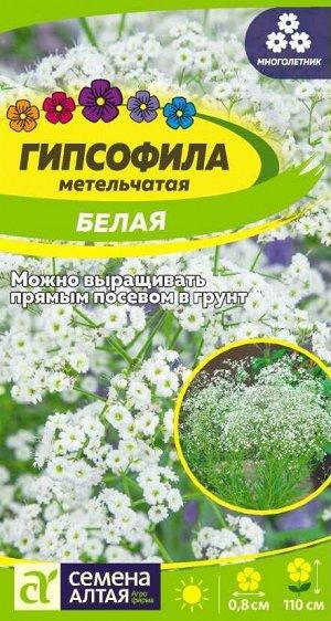 Гипсофила Белая метельчатая/Сем Алт/цп 0,2 гр. многолетник