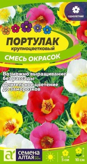 Портулак Смесь Окрасок/Сем Алт/цп 0,1 гр.