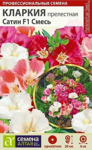 Цветы Кларкия прелестная Сатин Смесь/Сем Алт/цп 5 шт. НОВИНКА