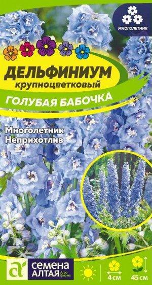 Цветы Дельфиниум Голубая Бабочка/Сем Алт/цп 0,1 гр. многолетник