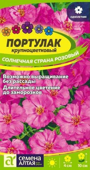 Портулак Солнечная Страна Розовый/Сем Алт/цп 0,1 гр.