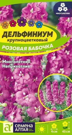 Дельфиниум Розовая бабочка карликовый/Сем Алт/цп 0,1 гр. многолетник