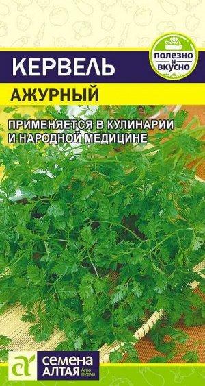 Зелень Кервель Ажурный/Сем Алт/цп 0,5 гр.