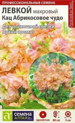 Цветы Левкой Кац Абрикосовое чудо махровый/Сем Алт/цп 0,1 гр. НОВИНКА