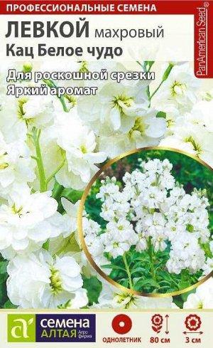 Цветы Левкой Кац Белое чудо махровый/Сем Алт/цп 0,1 гр. НОВИНКА