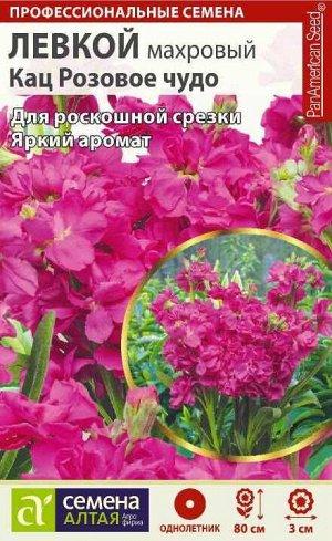 Цветы Левкой Кац Розовое чудо махровый/Сем Алт/цп 0,1 гр. НОВИНКА