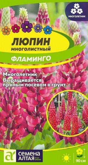 Люпин Фламинго/Сем Алт/цп 0,3 гр.