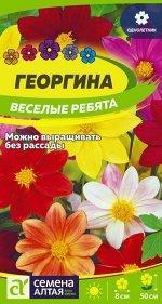 Георгина Веселые Ребята/Сем Алт/цп 0,2 гр.