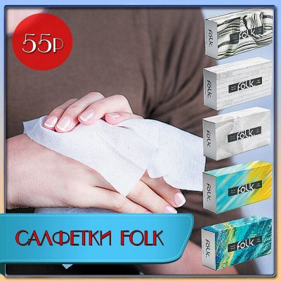 FOLK - Евро Качества V͇̿I͇̿P͇̿ В наличии! Бумажные полотенца — Бумажные салфетки 55 руб. Эффект кожи! Новинки! — Туалетная бумага и полотенца