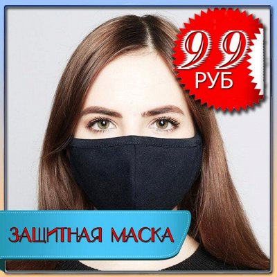 Туалетная бумага Folk- 4 слоя безупречного комфорта! — Многоразовая тканевая маска. Россия — Бахилы и маски