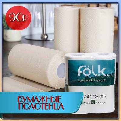 Бумажные полотенца FOLK! Корея, изумительного качества.