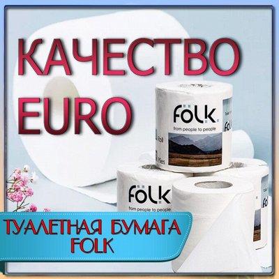 FOLK - Евро Качества V͇̿I͇̿P͇̿ В наличии! Бумажные полотенца — Туалетная бумага 3-х слойная, гладкой, мягкой фактуры! — Туалетная бумага и полотенца