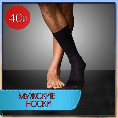 Бумажные полотенца FOLK! Корея, изумительного качества. — Качественные мужские носки, 100% хлопок по 40 рублей! — Носки