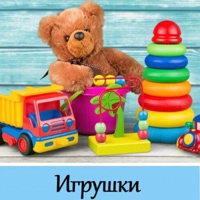 Все для детей! Игрушки,одежда,канцелярия — Игрушки и игры — Игрушки и игры