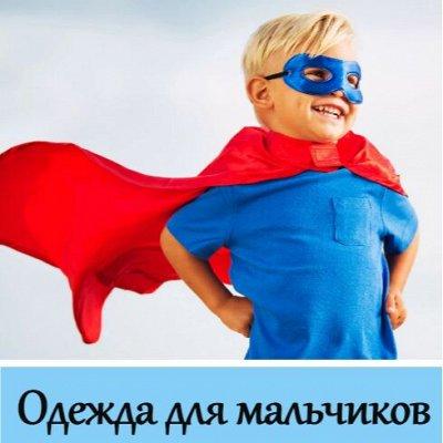 Все для детей! Игрушки,одежда,канцелярия — Одежда для мальчиков — Для мальчиков