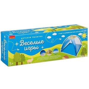 Палатка детская Bondibon «ВЕСЕЛЫЕ ИГРЫ», BOX