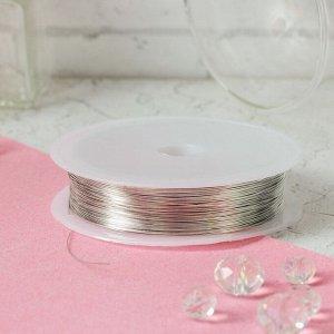 Проволока для бисероплетения D= 0,4 мм, длина 30 м, цвет серебряный