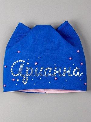 Шапка трикотажная для девочки с ушками, с именем Арианна, синий