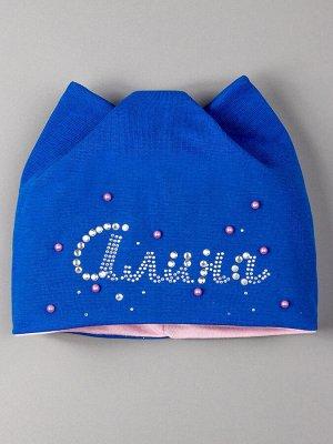 Шапка трикотажная для девочки с ушками, с именем Алина, синий