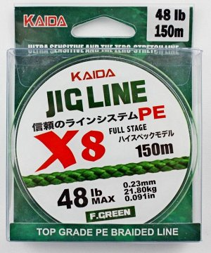 Плетёный шнур Kaida Jig Line FS 8X #1.75 (0.22мм, 150м, 21,8кг, 48Lb, fluo green)