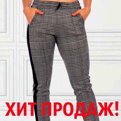 Трикотаж DRESS! Классные костюмы на осень — Брюки — Классические брюки