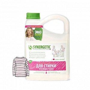 """Средство моющее биоразлагаемое для стирки белья """"Synergetic синтетическое, 2,75 л"""