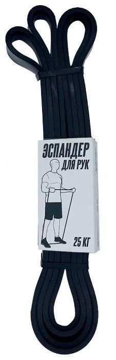 Фитнес-резинка (эспандер) FitRule 1шт (Черного цвета 25кг)