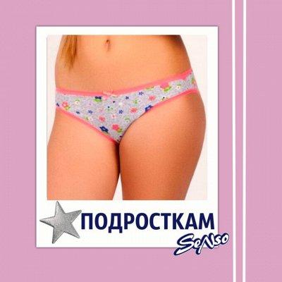 SENSOционное мужское бельё по дocтyпным ценам. — Трусики для девочек - подростков — Белье, одежда для дома
