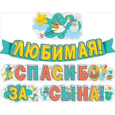 ♦ Праздник каждый день. Конфетти, хлопушки, шары — Праздник для новорожденных — Карнавальные товары