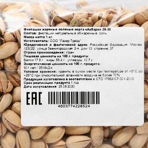 Фисташки натуральные жареные «Снекбосс», солёные, Иран, 1 кг