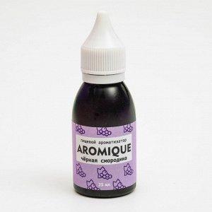 Пищевой ароматизатор Aromique Черная смородина, 25 мл