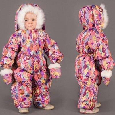 Babybest - Комфортная и модная верхняя одежда для детей — РАСПРОДАЖА! — Унисекс