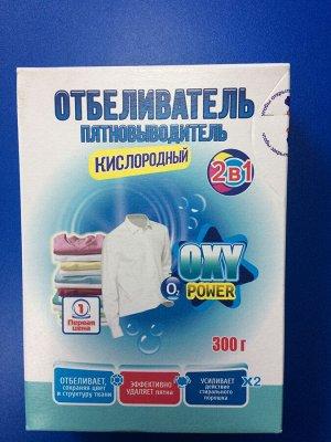 Отбеливатель+Пятновыводитель, Кислородный -OXI+POWER 300г карт/п -   НОВИНКА