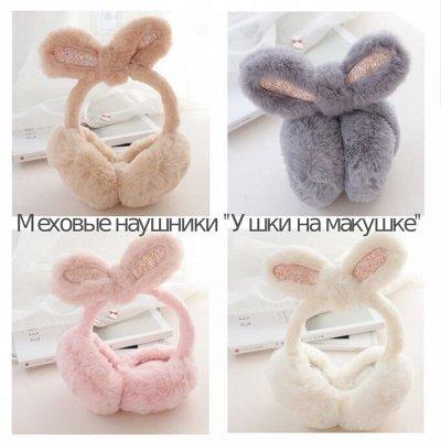 №138=✦Bloomy line✦-детская мода для маленьких модниц. — Меховые уши — Меховые шапки