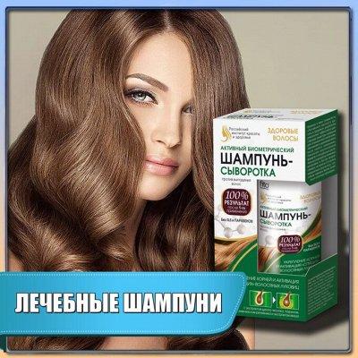 Коррекция фигуры! Пояса, обертывание, скрабы! — Шампунь-сыворотка против выпадения волос! Хна для волос — Для волос