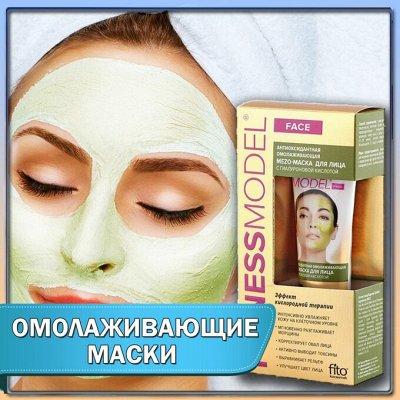 Туалетная бумага Folk- 4 слоя безупречного комфорта! — Гиалуроновая сыворотка для лица! Крема, гели, маски, скрабы — Для лица