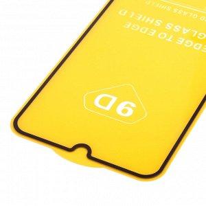 Защитное стекло Full Glue для Samsung Galaxy A20 в технической упаковке, арт.011791