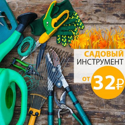 Нужная покупка👍 Залог эффективного ухода за садом