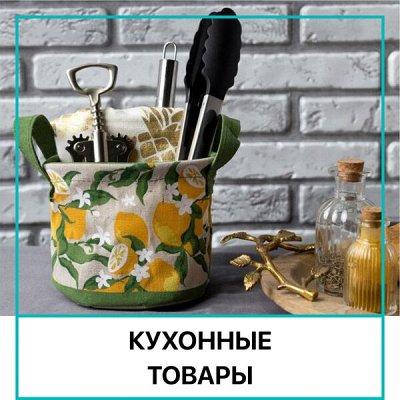 HOMEMANIA 🛑 Весь Домашний Текстиль в одной покупке — Кухонный Текстиль — Текстиль