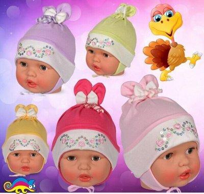 Ликвидация склада! Одежда, шапки, варежки, посуда и прочее. — Новинки! Шапочки малышам от 0 до 2-х лет. — Шапочки