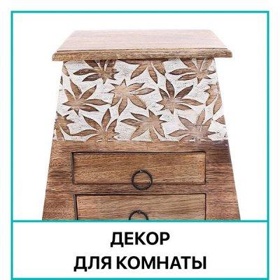 HOMEMANIA 🛑 Весь Домашний Текстиль в одной покупке — Декоративные композиции — Электротовары