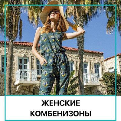 HOMEMANIA 🛑 Весь Домашний Текстиль в одной покупке — Женские комбинезоны — Одежда