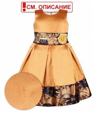 Нарядное золотое платье для девочки с гипюром 83326Б-ДН19