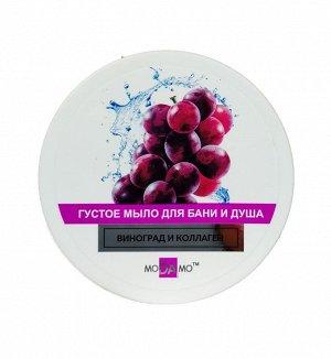 Густое мыло для бани и душа Виноград и Коллаген глубокое очищение кожи моДамо 300 мл.