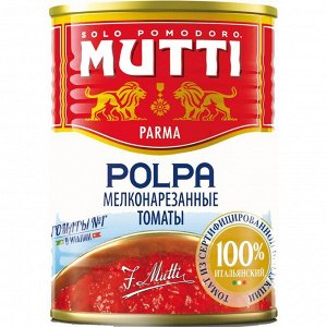 "Мелконарезанные томаты""Мутти"" ж/б"