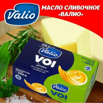 Молоко! Сыр! Масло! VALIO - лучшее по-фински! — Масло сливочное — Масло и маргарин